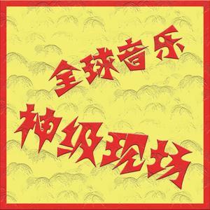 """""""国家队""""之间的合作 音乐神级现场 孙楠 谭晶《美丽的神话》"""