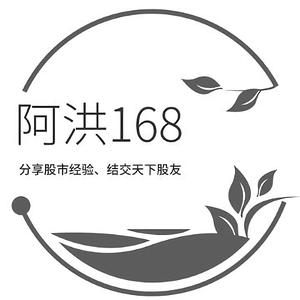 阿洪168用户